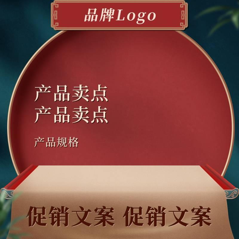 中式风格产品主图