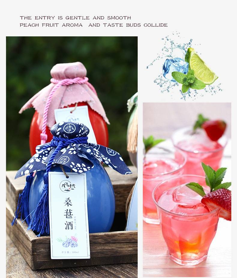 果酒 白酒 饮品 桃花酒 水果酒