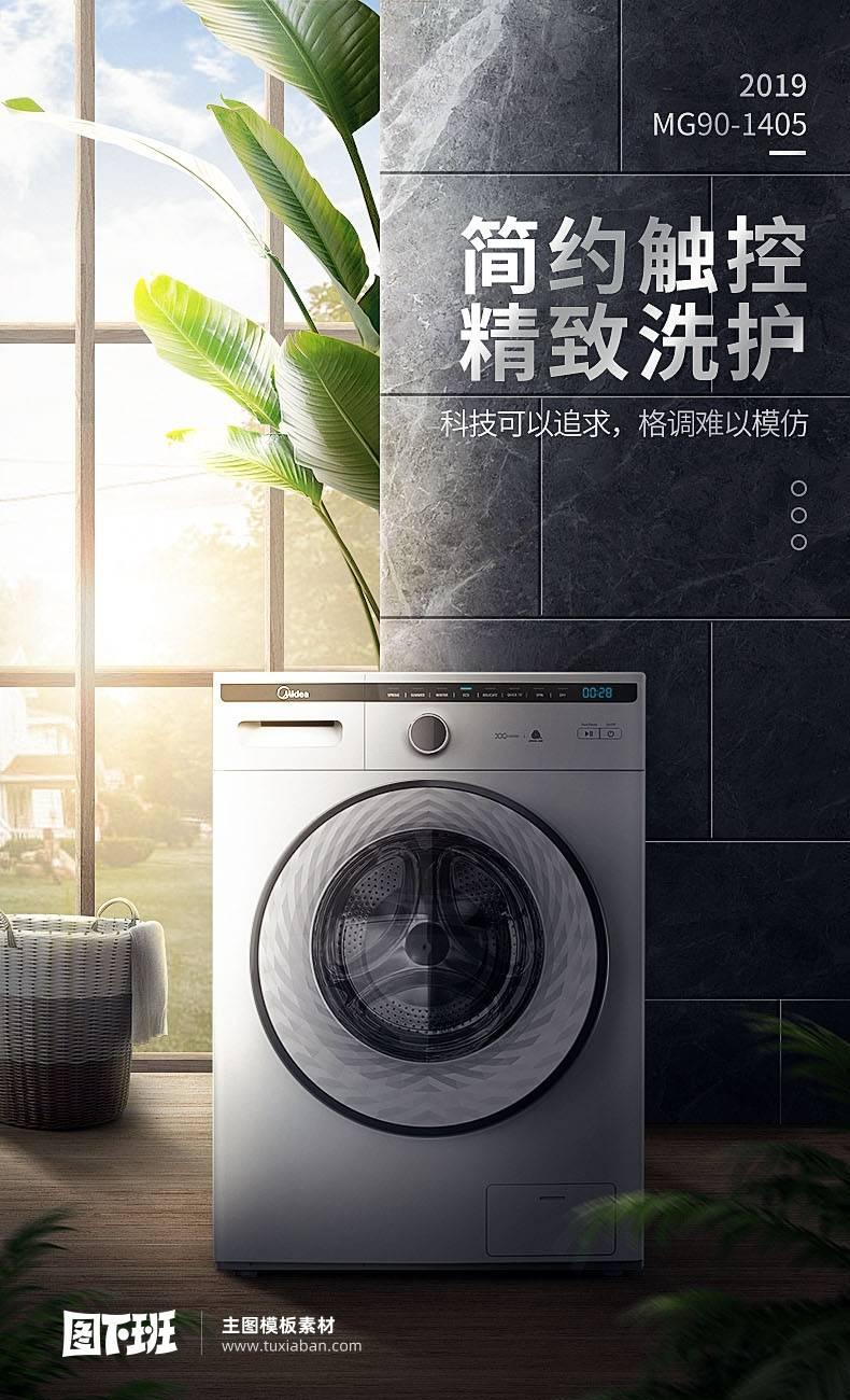 自然系洗衣机电器空间元素场景详情页头图