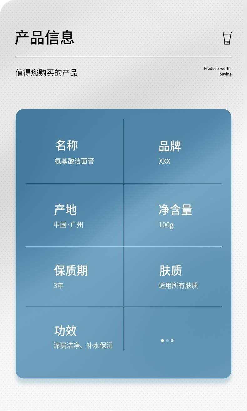 详情页产品信息