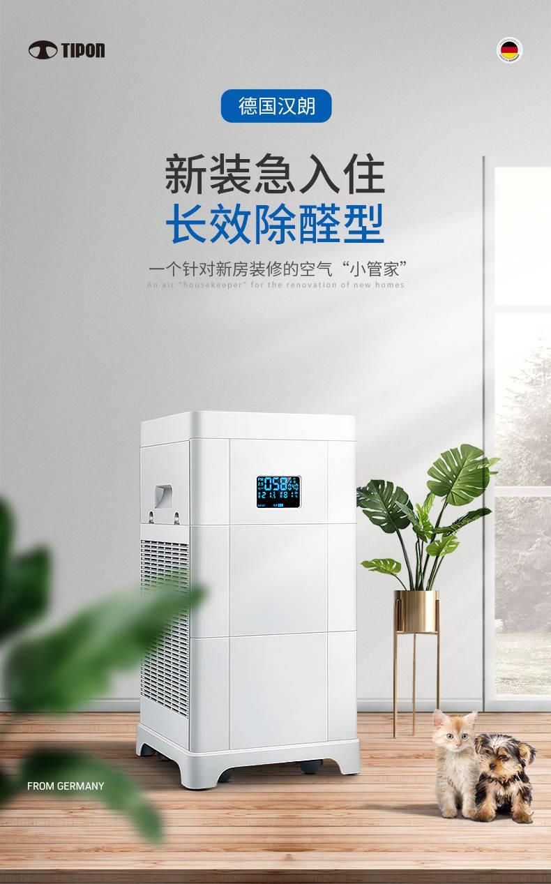 小家电智能家居空气净化器